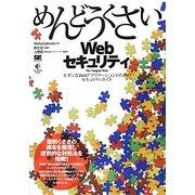 めんどうくさいWebセキュリティ―モダンなWebアプリケーションのためのセキュリティガイド [単行本]