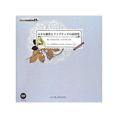 小さな雑貨とファブリックの素材集―My favorite collection(ijデジタルBOOK) [単行本]