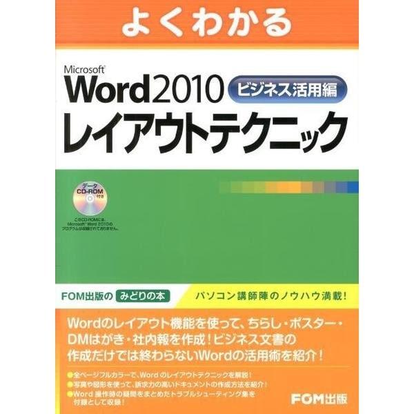 よくわかる Microsoft Word 2010レイアウトテクニック ビジネス活用編 FOM出版 [単行本]