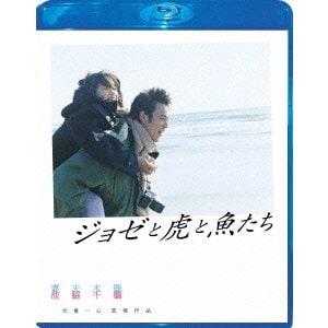 ジョゼと虎と魚たち スペシャル・エディション [Blu-ray Disc]