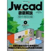 Jw_cad徹底解説 操作解説編 2012-2013(エクスナレッジムック Jw_cadシリーズ 1) [ムックその他]