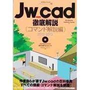 Jw_cad徹底解説 コマンド解説編 2012-2013(エクスナレッジムック Jw_cadシリーズ 2) [ムックその他]