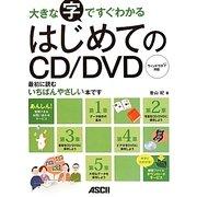 大きな字ですぐわかるはじめてのCD/DVD―ウィンドウズ7対応 [単行本]
