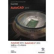 AutoCAD 2013/AutoCAD LT 2013公式トレーニングガイド [単行本]