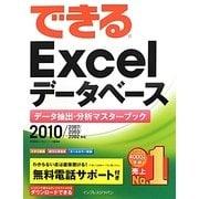 できるExcelデータベース―データ抽出・分析マスターブック 2010/2007/2003/2002対応 [単行本]
