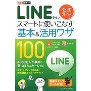 LINE公式ガイドスマートに使いこなす基本&活用ワザ100(できるポケット) [単行本]