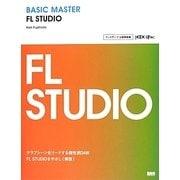 BASIC MASTER FL STUDIO [単行本]