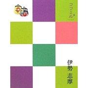 伊勢 志摩(ココミル―中部〈5〉) [単行本]
