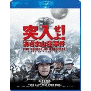 突入せよ!「あさま山荘」事件 スペシャル・エディション [Blu-ray Disc]