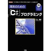 理系のための「C#」プログラミング―「C#の機能」から「微分方程式」「高速フーリエ変換」まで(I・O BOOKS) [単行本]