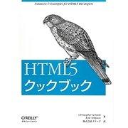 HTML5クックブック [単行本]