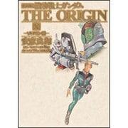 機動戦士ガンダムTHE ORIGIN〈10〉ソロモン編 [コミック]
