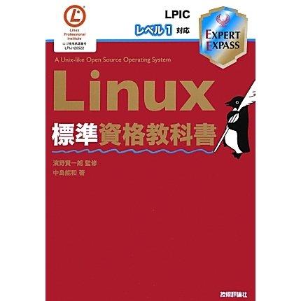 Linux標準資格教科書―LPICレベル1対応 [単行本]