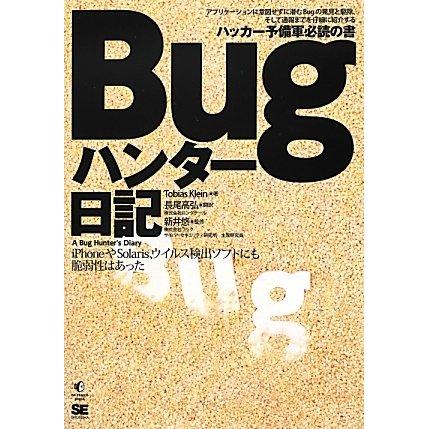 Bugハンター日記―iPhoneやSolaris、ウイルス検出ソフトにも脆弱性はあった [単行本]