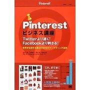 Pinterestビジネス講座 [単行本]