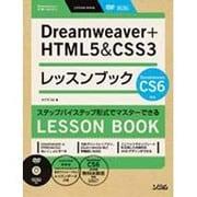 Dreamweaver+HTML5&CSS3レッスンブック―Dreamweaver CS6対応 [単行本]