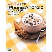 Unityで作るiPhone/Androidアプリ入門 [単行本]