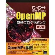 C/C++プログラマーのためのOpenMP並列プログラミング 第2版 [単行本]