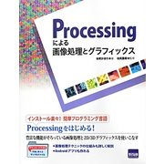 Processingによる画像処理とグラフィックス [単行本]