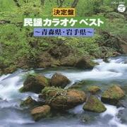 決定盤 民謡カラオケ ベスト 青森県 岩手県