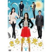 きらきら光る DVD-BOX5
