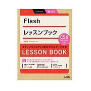 Flashレッスンブック―CS6/CS5.5/CS5/CS4対応 [単行本]