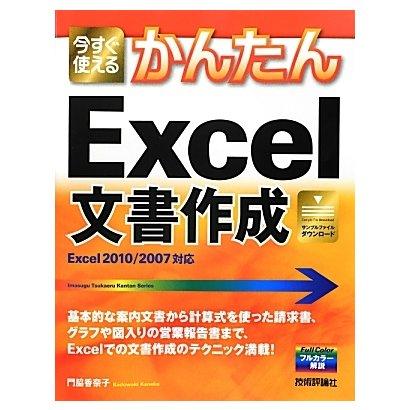 今すぐ使えるかんたんExcel文書作成―Excel2010/2007対応 [単行本]