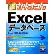 今すぐ使えるかんたんExcelデータベース―Excel2010/2007対応 [単行本]