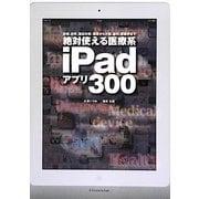 絶対使える医療系iPadアプリ300 [単行本]