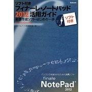 ソフト付き・フィナーレ・ノートパッド2012活用ガイド―楽譜作成ソフト・はじめの一歩 [単行本]