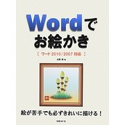Wordでお絵かき―ワード2010/2007対応 [単行本]