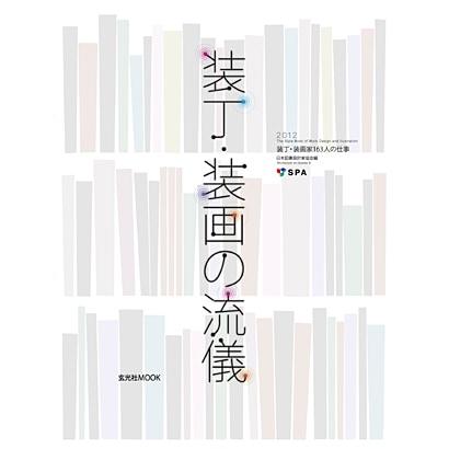 装丁・装画の流儀-装丁・装画家163人の仕事 The Style of Book Design a(玄光社MOOK WORKBOOK ON BOOKS 9) [ムックその他]