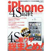 iPhone4S最終活用ガイド-基本から応用まですべての4Sの情報載ってます!(アスペクトムック) [ムックその他]