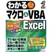 わかるマクロ&VBA Excel―Ver.2010/2007/2003/2002対応 [単行本]