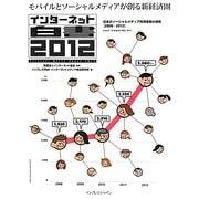 インターネット白書〈2012〉モバイルとソーシャルメディアが創る新経済圏 [単行本]