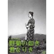 野菊の如き君なりき (木下惠介生誕100年)