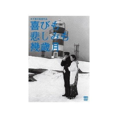 喜びも悲しみも幾歳月 (木下惠介生誕100年) [DVD]
