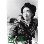 陸軍 (木下惠介生誕100年)