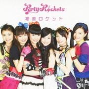 初恋ロケット