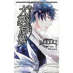 大夢消滅―マギカロギアリプレイ(Role & Roll Books) [単行本]