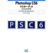 Photoshop CS6マスターブック―Extended対応for Mac & Windows [単行本]