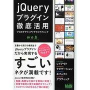jQueryプラグイン徹底活用―プロのデザインアイデアとテクニック [単行本]