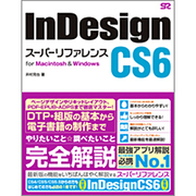 InDesign CS6 スーパーリファレンス for Macintosh & Windows [単行本]