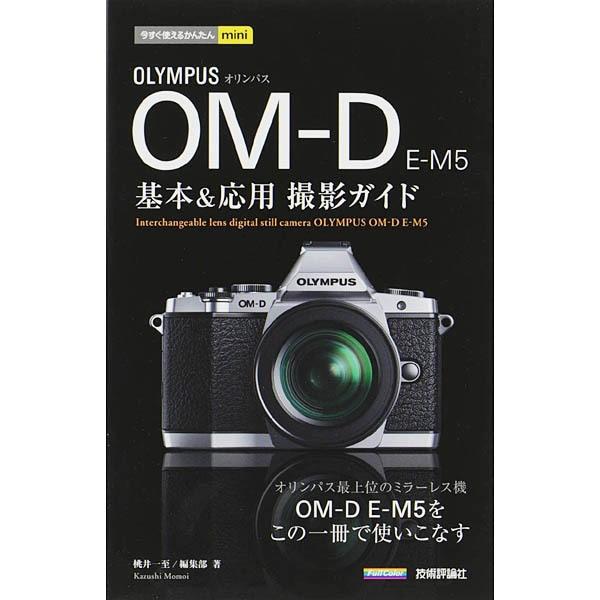 オリンパスOM-D E-M5基本&応用撮影ガイド(今すぐ使えるかんたんmini) [単行本]