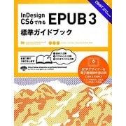 InDesign CS6で作るEPUB3標準ガイドブック [単行本]