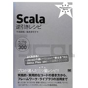 Scala逆引きレシピ [単行本]
