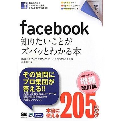 facebook―知りたいことがズバッとわかる本 増補改訂版 (ポケット百科) [単行本]