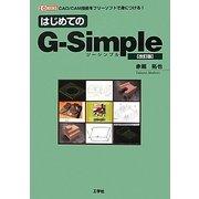 はじめてのG-Simple 改訂版 (I・O BOOKS) [単行本]