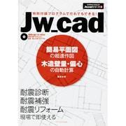 Jw_cad簡易平面図の超速作図木造壁量・偏心の自動計算(エクスナレッジJw_cadシリーズ 3) [ムックその他]