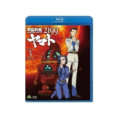 宇宙戦艦ヤマト2199 3 [Blu-ray Disc]